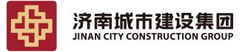 济南城市建设集团